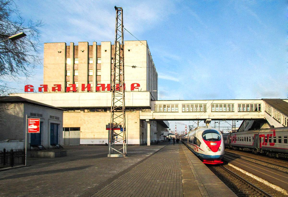 Владимир вокзал